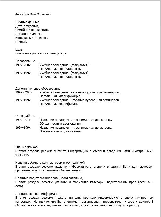 резюме пекарь кондитер образец img-1