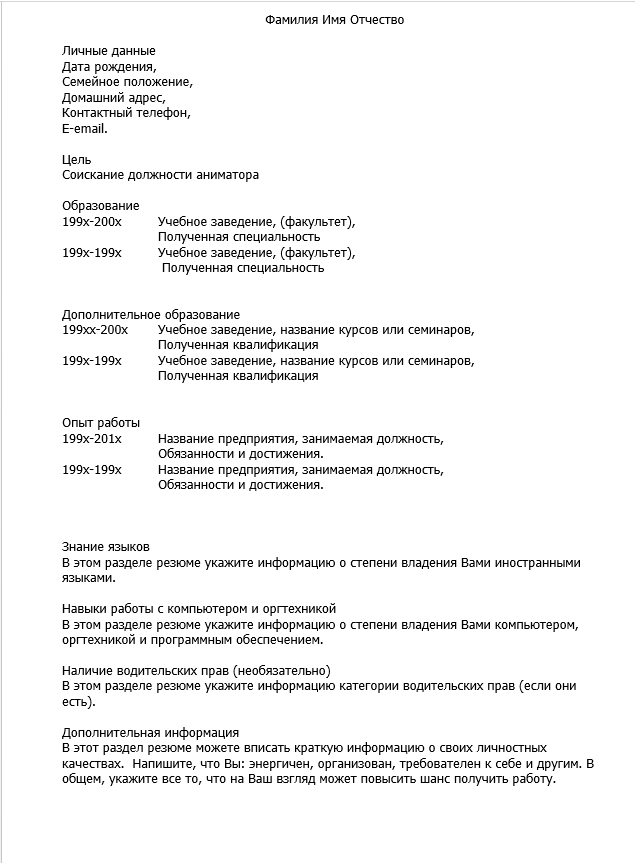 резюме отдела кадров образец